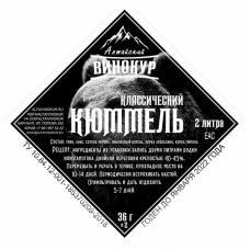 Набор трав и специй Кюммель классический, 36 г