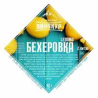 Набор трав и специй Бехеровка LEMOND, 52 г