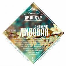 Набор трав и специй Липовая с имбирем, 8 г