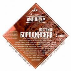 Набор трав и специй Настойка Бородинская, 80 г